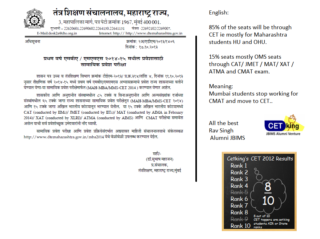 MBA CET 2014 notification